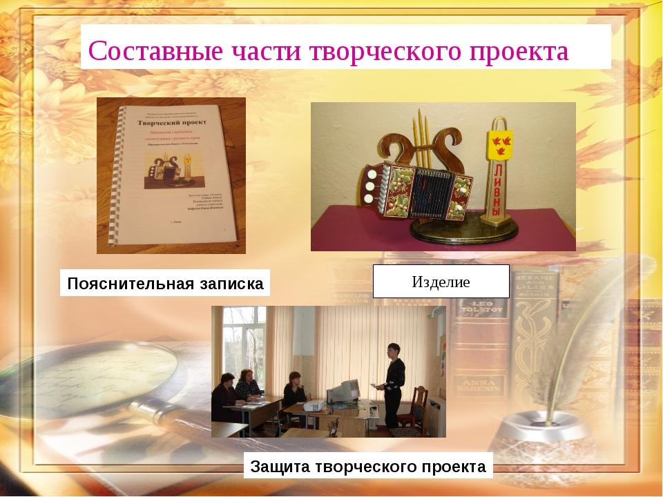 Составные части творческого проекта Изделие Пояснительная записка Защита твор...