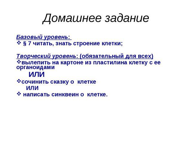 Домашнее задание Базовый уровень: § 7 читать, знать строение клетки; Творческ...