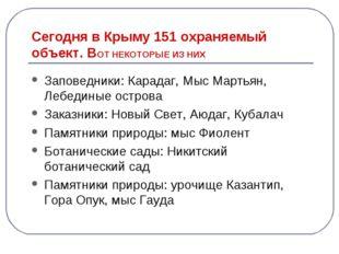 Сегодня в Крыму 151 охраняемый объект. ВОТ НЕКОТОРЫЕ ИЗ НИХ Заповедники: Кара