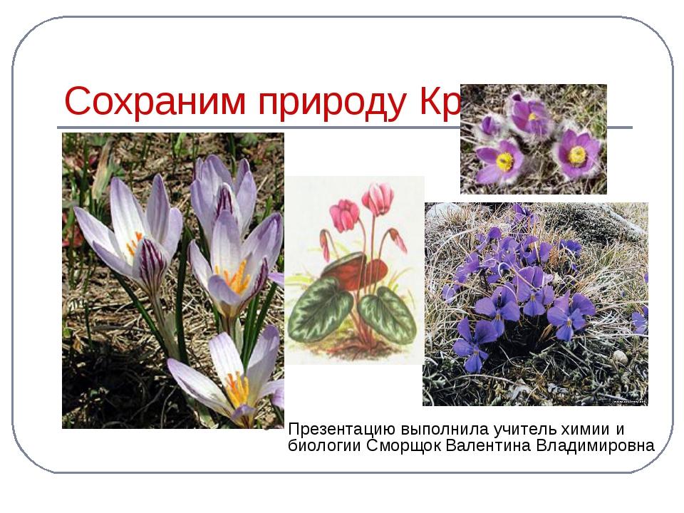 Coхраним природу Крыма Презентацию выполнила учитель химии и биологии Сморщок...
