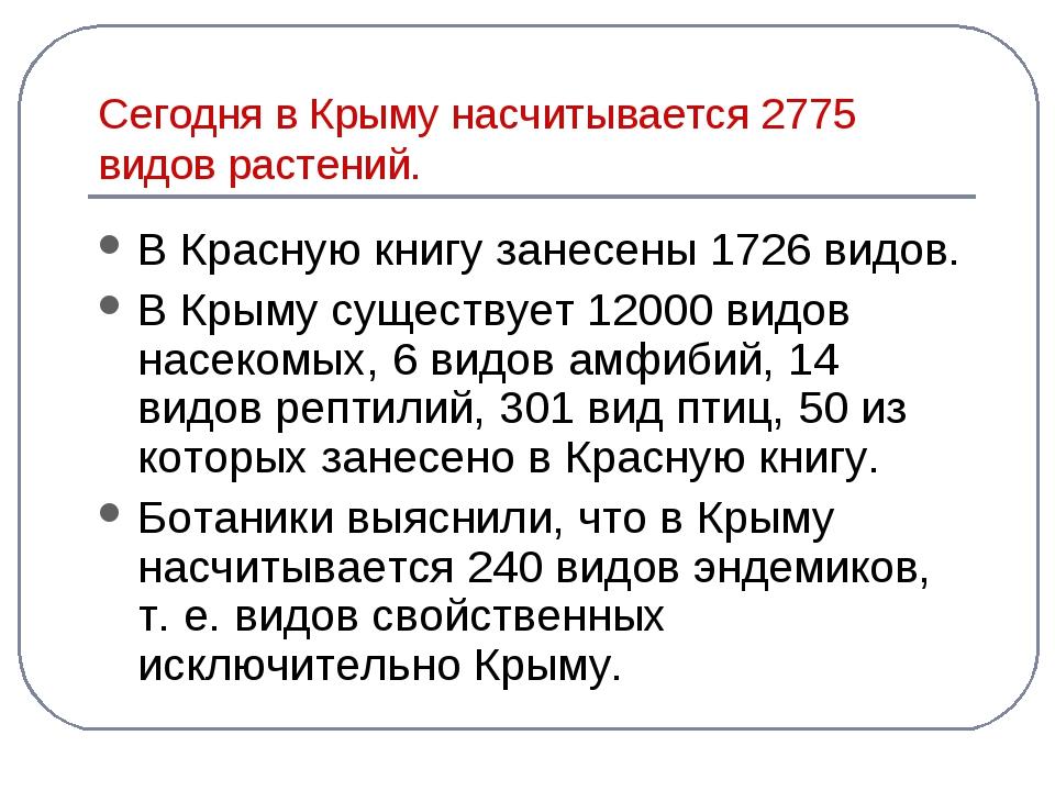 Сегодня в Крыму насчитывается 2775 видов растений. В Красную книгу занесены 1...