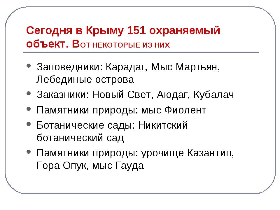 Сегодня в Крыму 151 охраняемый объект. ВОТ НЕКОТОРЫЕ ИЗ НИХ Заповедники: Кара...