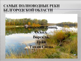 Северский Донец, Оскол, Ворскла, Псёл Тихая Сосна.