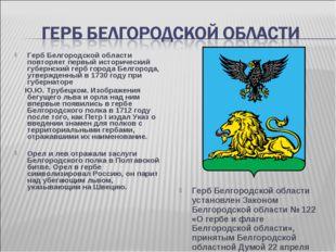 Герб Белгородской области повторяет первый исторический губернский герб город