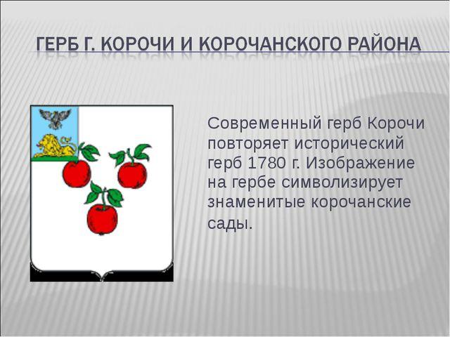 Современный герб Корочи повторяет исторический герб 1780 г. Изображение на г...