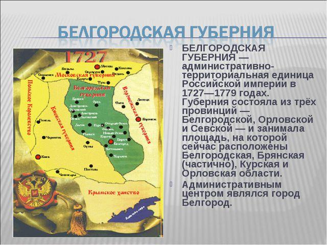 БЕЛГОРОДСКАЯ ГУБЕРНИЯ — административно-территориальная единица Российской им...