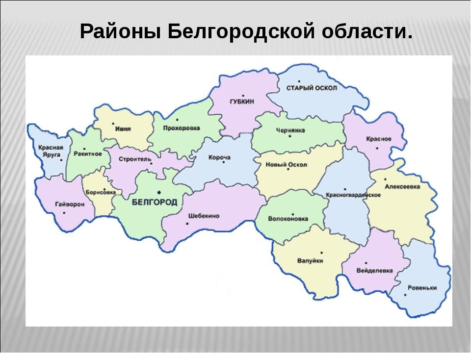 Районы Белгородской области.