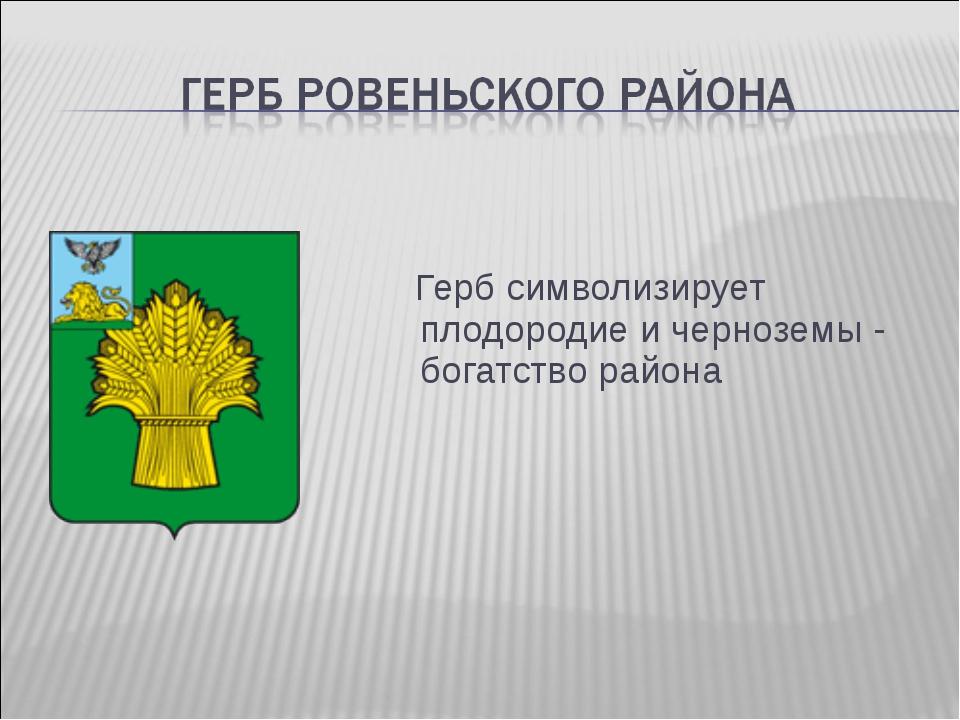 Герб символизирует плодородие и черноземы - богатство района