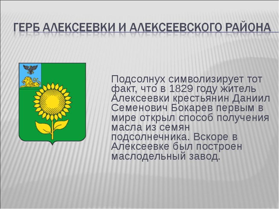 Подсолнух символизирует тот факт, что в 1829 году житель Алексеевки крестьян...