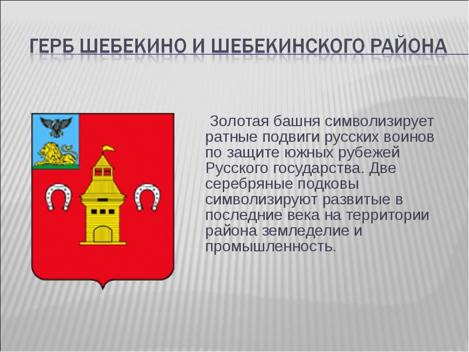Золотая башня символизирует ратные подвиги русских воинов по защите южных ру...