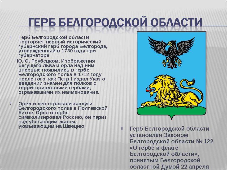 Герб Белгородской области повторяет первый исторический губернский герб город...