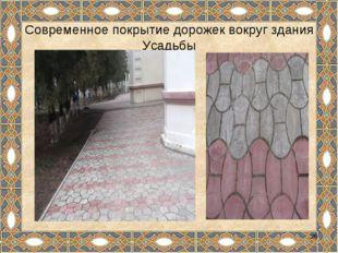 Современное покрытие дорожек вокруг здания Усадьбы *