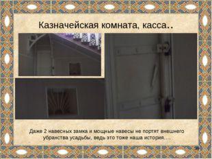 * Казначейская комната, касса.. Даже 2 навесных замка и мощные навесы не порт
