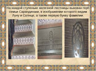 На каждой ступеньке железной лестницы выкован герб семьи Сарандинаки, в изобр