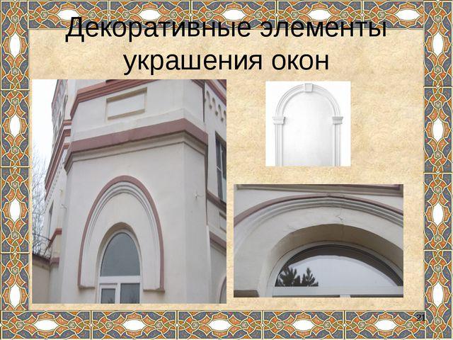 Декоративные элементы украшения окон *