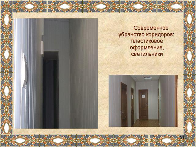 Современное убранство коридоров: пластиковое оформление, светильники *