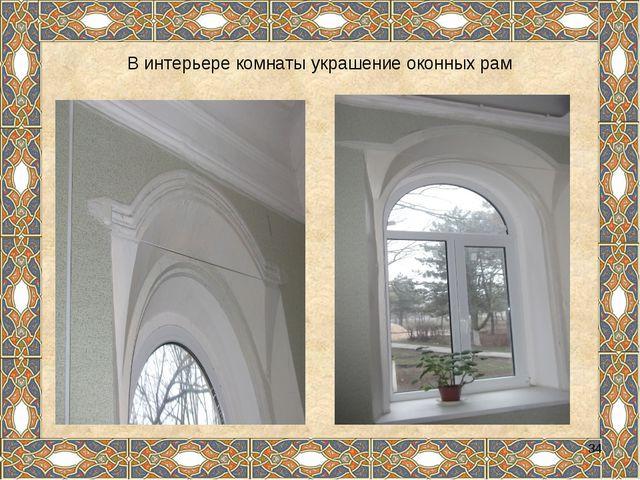 В интерьере комнаты украшение оконных рам *