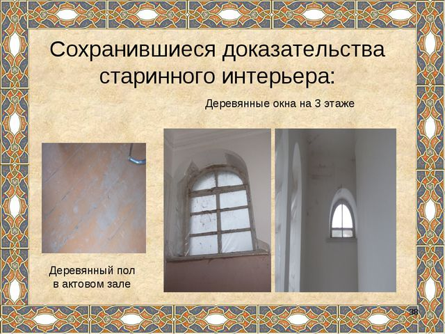 Сохранившиеся доказательства старинного интерьера: * Деревянный пол в актовом...