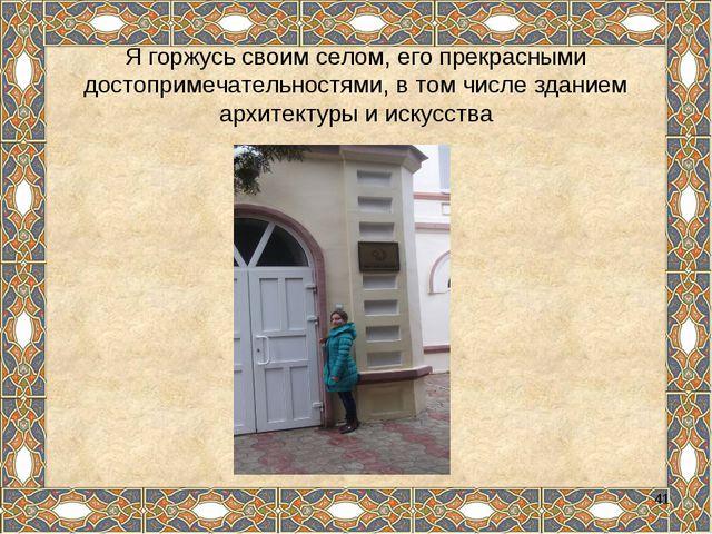 Я горжусь своим селом, его прекрасными достопримечательностями, в том числе з...