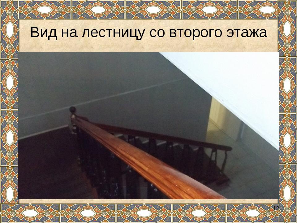 Вид на лестницу со второго этажа *