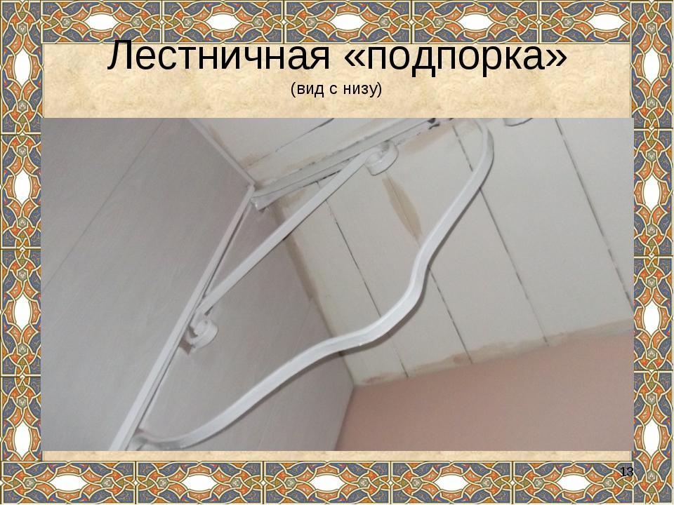 Лестничная «подпорка» (вид с низу) *