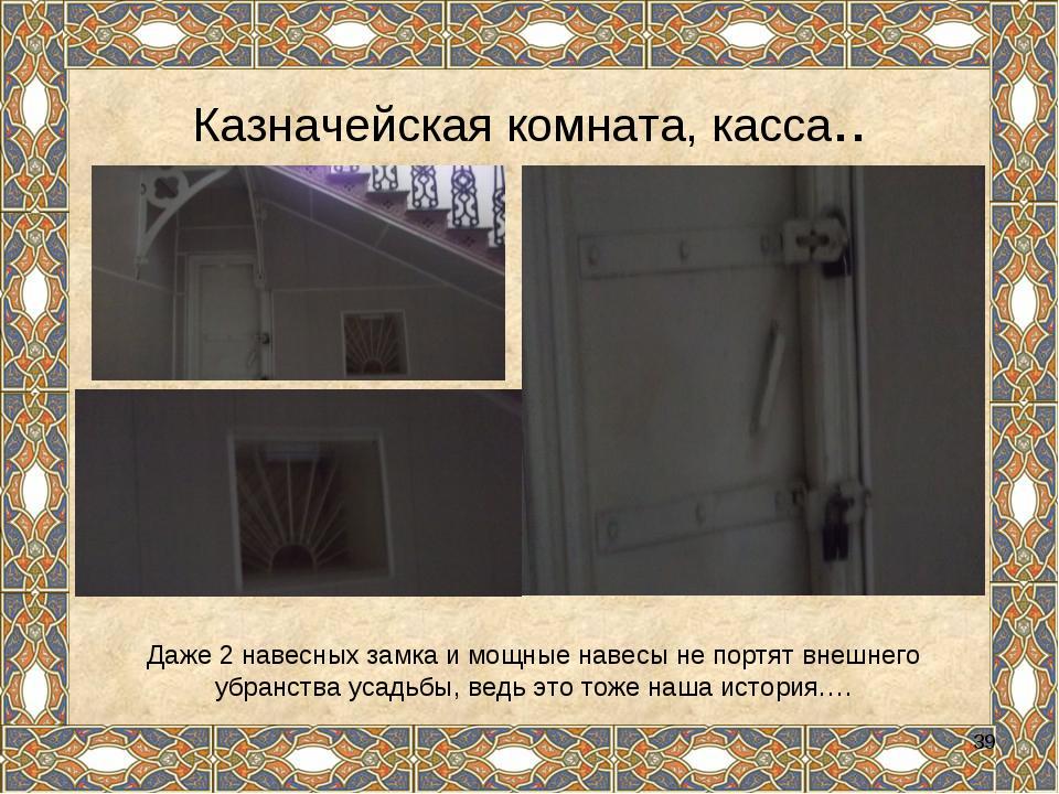 * Казначейская комната, касса.. Даже 2 навесных замка и мощные навесы не порт...