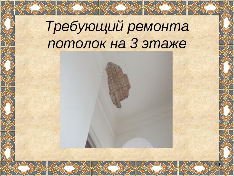 Требующий ремонта потолок на 3 этаже *