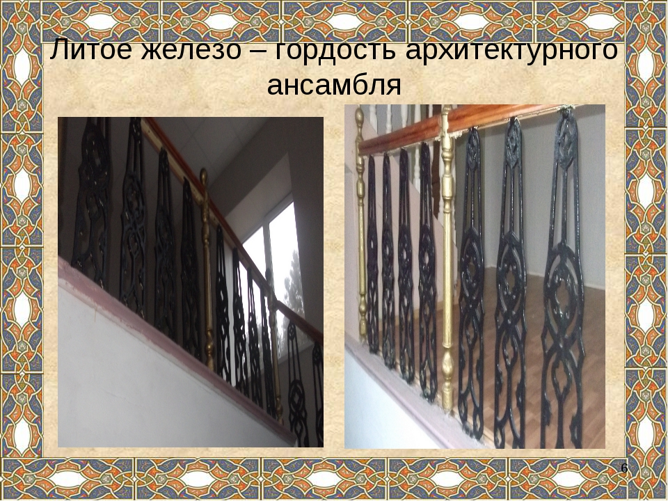 Литое железо – гордость архитектурного ансамбля *