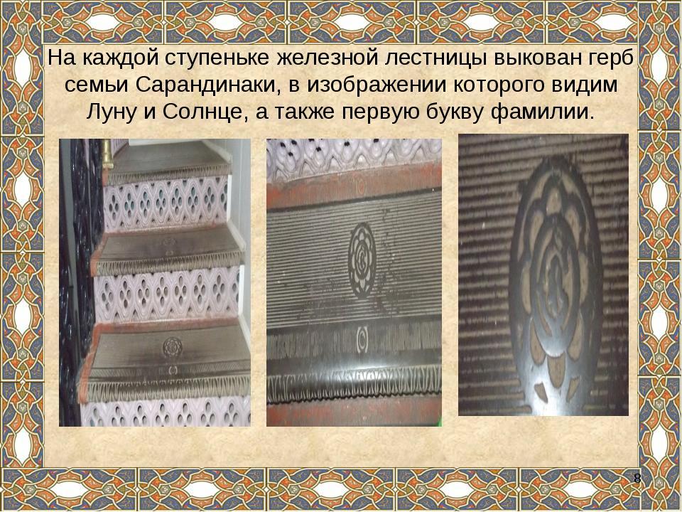 На каждой ступеньке железной лестницы выкован герб семьи Сарандинаки, в изобр...