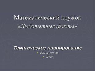 Математический кружок «Любопытные факты» Тематическое планирование 2010-2011