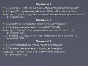 Занятие № 1. 1. Как играть, чтобы не проиграть /методические рекомендации/. 2