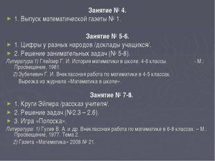 Занятие № 4. 1. Выпуск математической газеты № 1. Занятие № 5-6. 1. Цифры у р