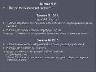 Занятие № 9. 1. Выпуск математической газеты № 2. Занятие № 10-11. (для 9-11