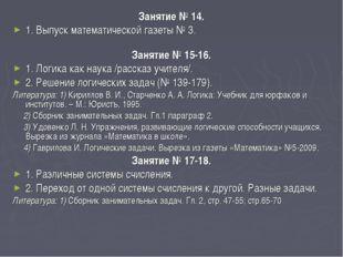 Занятие № 14. 1. Выпуск математической газеты № 3. Занятие № 15-16. 1. Логика