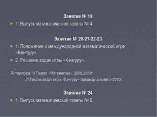 Занятие № 19. 1. Выпуск математической газеты № 4. Занятие № 20-21-22-23. 1.