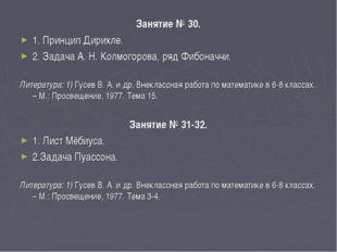 Занятие № 30. 1. Принцип Дирихле. 2. Задача А. Н. Колмогорова, ряд Фибоначчи.