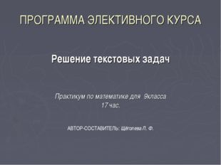 ПРОГРАММА ЭЛЕКТИВНОГО КУРСА Решение текстовых задач Практикум по математике д