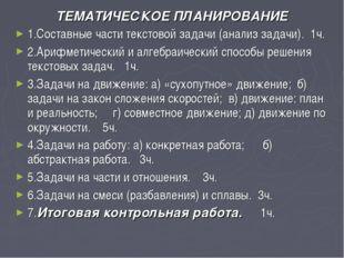 ТЕМАТИЧЕСКОЕ ПЛАНИРОВАНИЕ 1.Составные части текстовой задачи (анализ задачи).