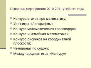 Основные мероприятия 2010-2011 учебного года Конкурс стихов про математику; У