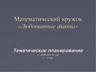 Математический кружок «Любопытные факты» Тематическое планирование 2009-2010