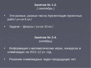 Занятие № 1-2. ( сентябрь ) Эти разные, разные числа /презентация проектных р