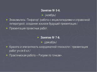 Занятие № 5-6. (ноябрь) Знакомьтесь: Пифагор! /работа с энциклопедиями и спр