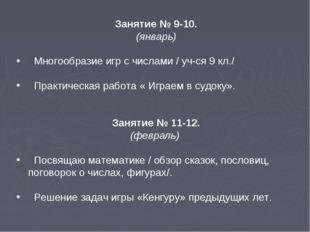 Занятие № 9-10. (январь) Многообразие игр с числами / уч-ся 9 кл./ Практическ