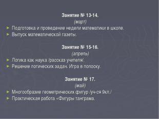 Занятие № 13-14. (март) Подготовка и проведение недели математики в школе. В