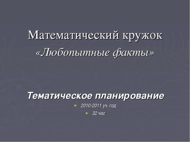 Математический кружок «Любопытные факты» Тематическое планирование 2010-2011...
