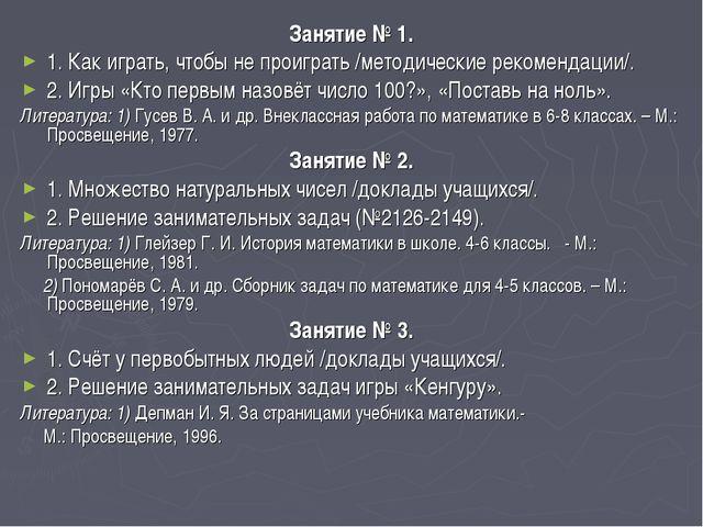 Занятие № 1. 1. Как играть, чтобы не проиграть /методические рекомендации/. 2...