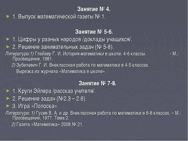 Занятие № 4. 1. Выпуск математической газеты № 1. Занятие № 5-6. 1. Цифры у р...