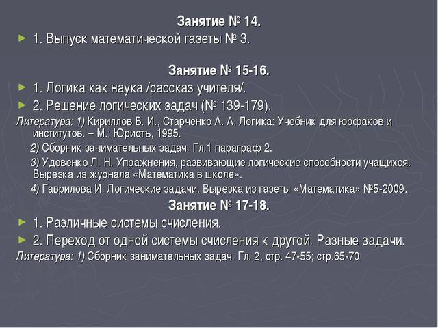 Занятие № 14. 1. Выпуск математической газеты № 3. Занятие № 15-16. 1. Логика...