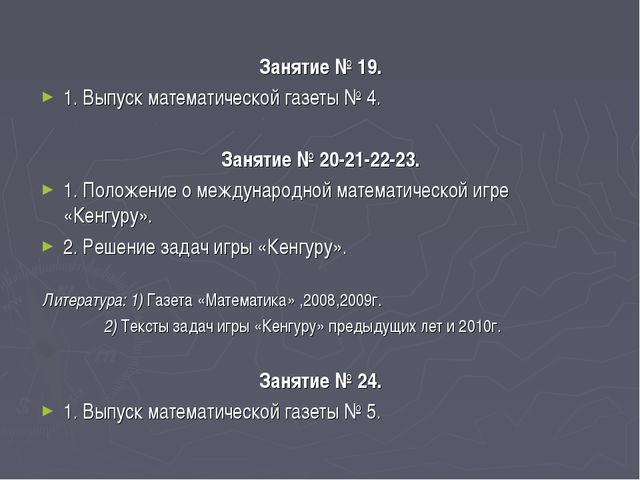 Занятие № 19. 1. Выпуск математической газеты № 4. Занятие № 20-21-22-23. 1....