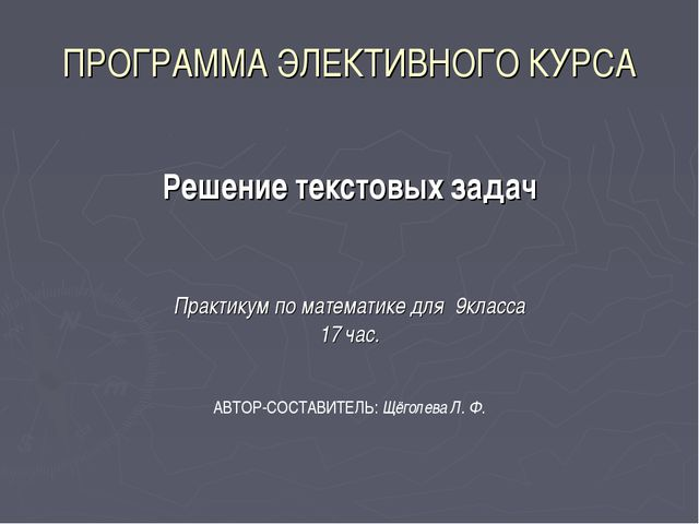 ПРОГРАММА ЭЛЕКТИВНОГО КУРСА Решение текстовых задач Практикум по математике д...